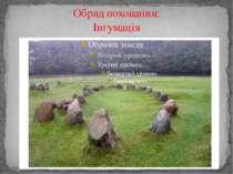 Обряд поховання: Інгумація