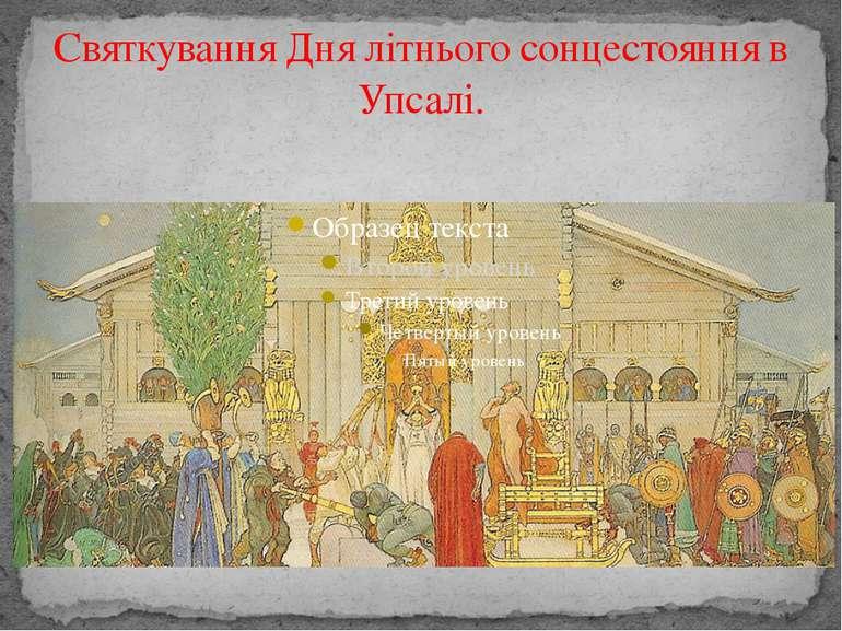 Святкування Дня літнього сонцестояння в Упсалі.