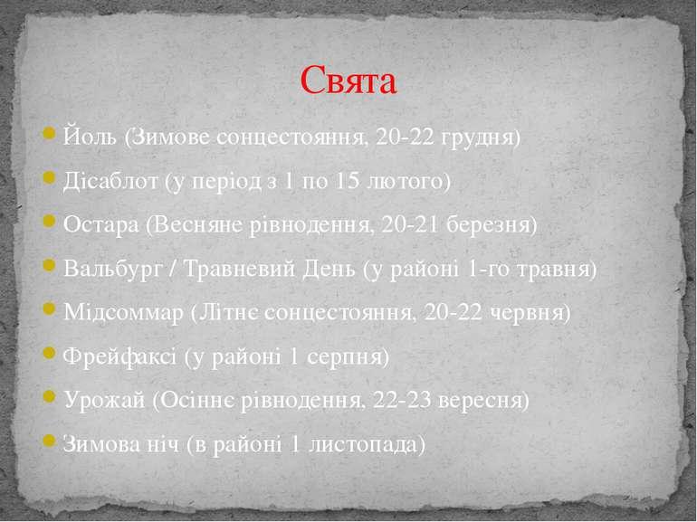 Йоль (Зимове сонцестояння, 20-22 грудня) Дісаблот (у період з 1 по 15 лютого)...