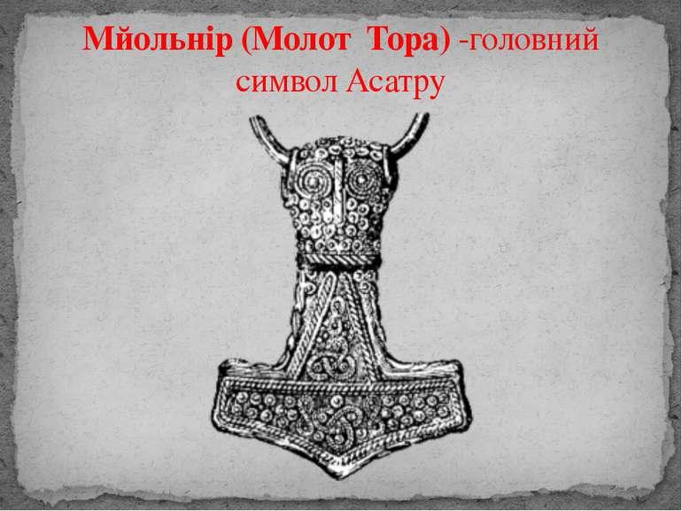 Мйольнір (Молот Тора)-головний символ Асатру