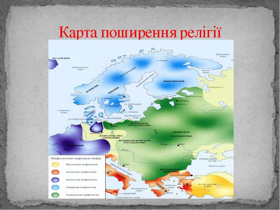 Карта поширення релігії