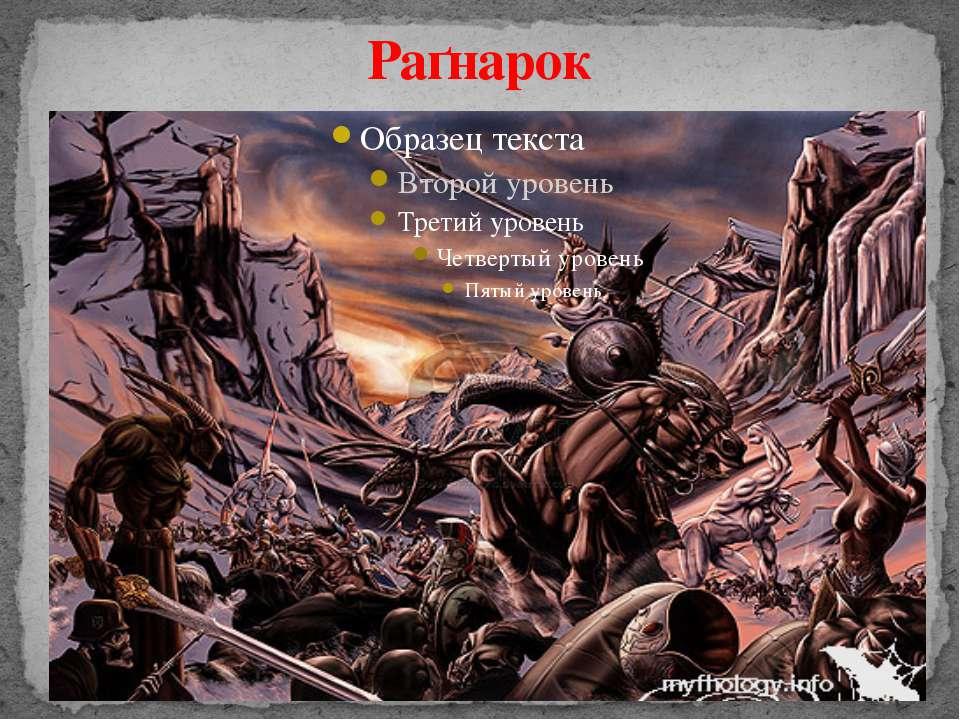 Раґнарок