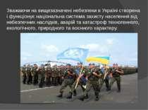 Зважаючи на вищезазначені небезпеки в Україні створена і функціонує національ...