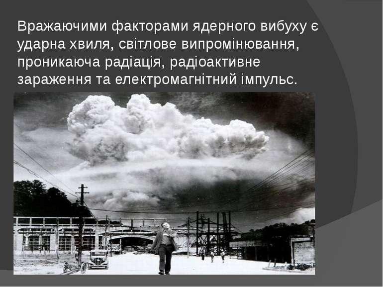 Вражаючими факторами ядерного вибуху є ударна хвиля, світлове випромінювання,...