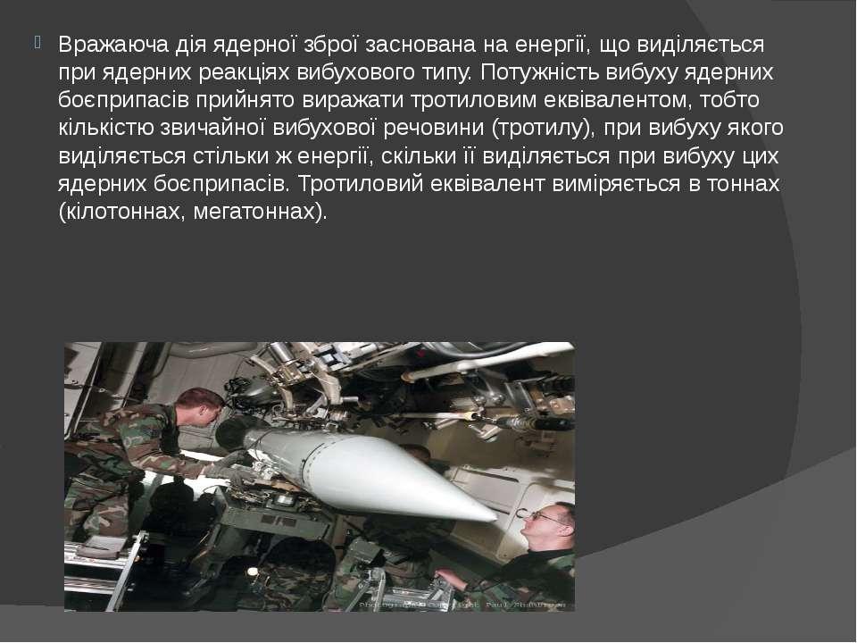Вражаюча дія ядерної зброї заснована на енергії, що виділяється при ядерних р...