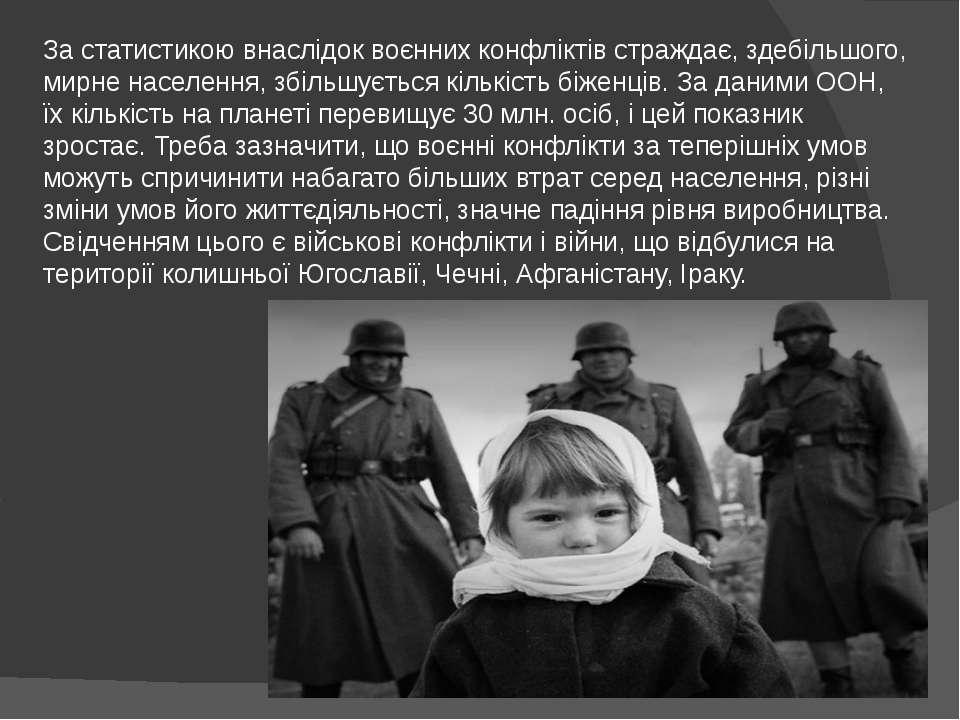 За статистикою внаслідок воєнних конфліктів страждає, здебільшого, мирне насе...