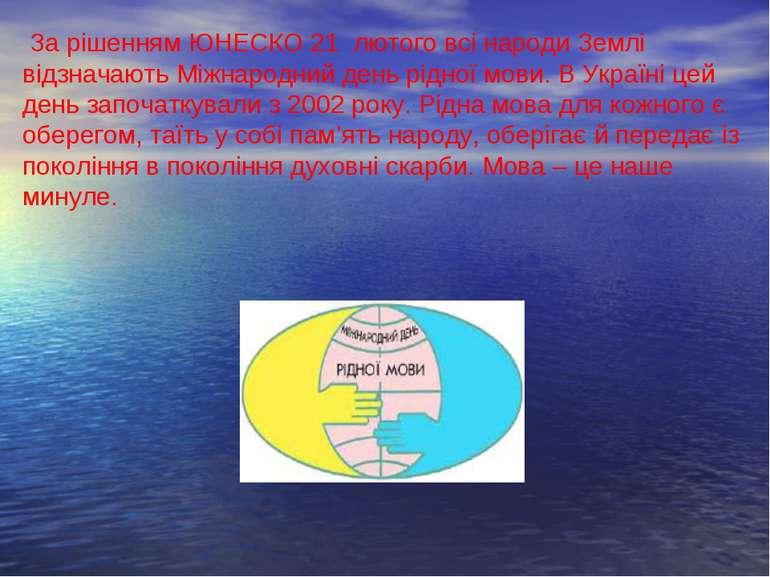За рішенням ЮНЕСКО 21 лютого всі народи Землі відзначають Міжнародний день рі...