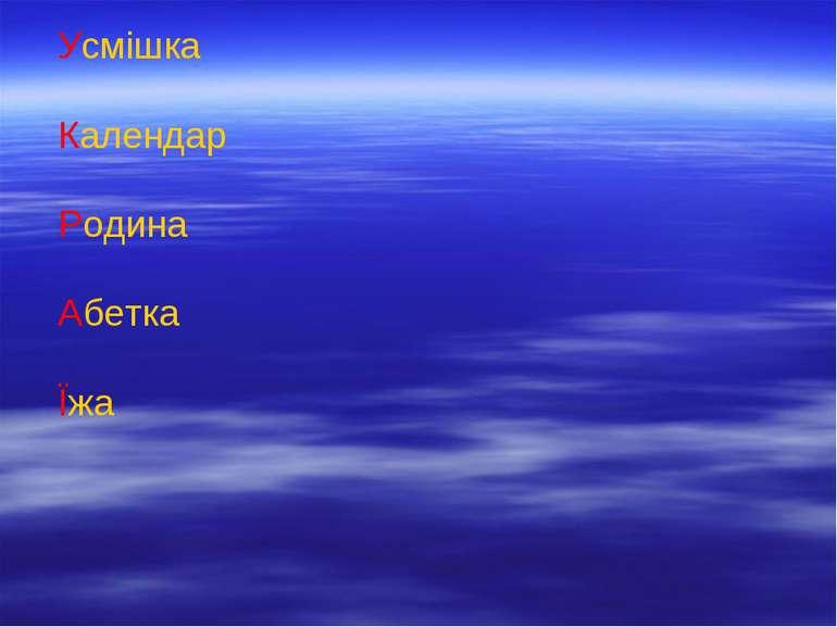 Усмішка Календар Родина Абетка Їжа
