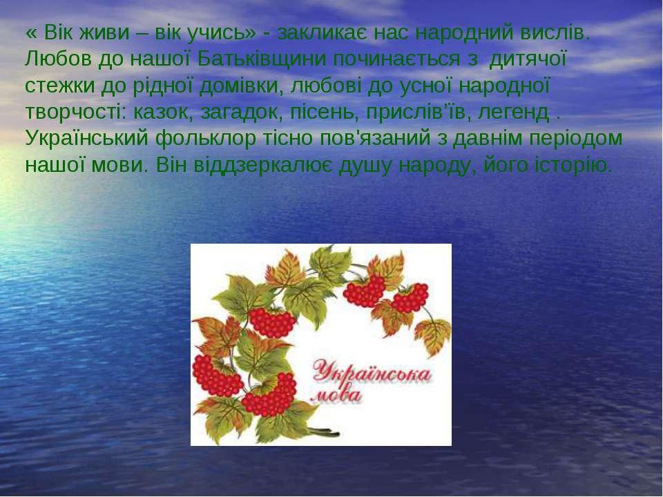 « Вік живи – вік учись» - закликає нас народний вислів. Любов до нашої Батькі...