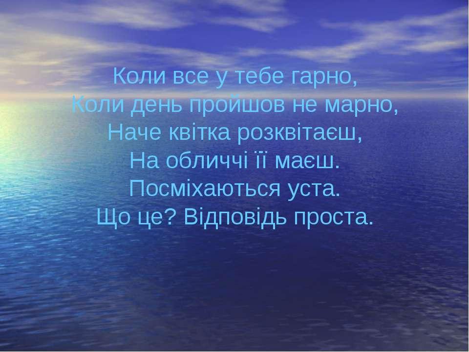 Коли все у тебе гарно, Коли день пройшов не марно, Наче квітка розквітаєш, На...