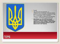 ГЕРБ Тризуб Офіційна емблема держави, що зображується на прапорах, грошових з...
