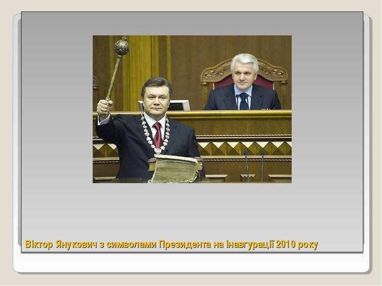 Віктор Янукович з символами Президента на інавгурації 2010 року