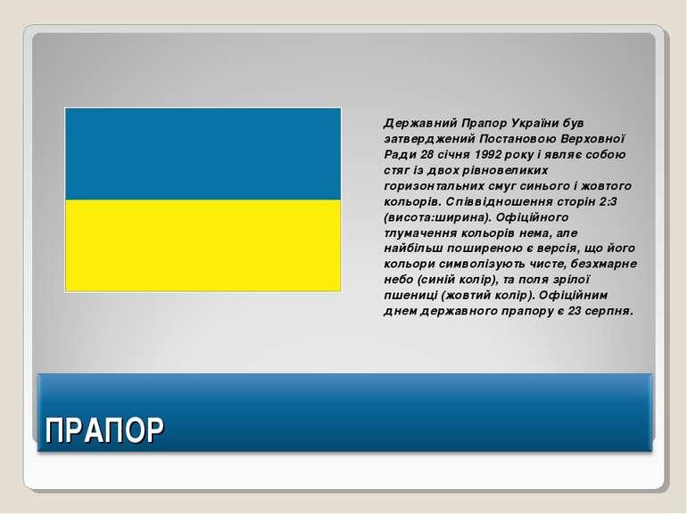 Державний Прапор України був затверджений Постановою Верховної Ради 28 січня ...