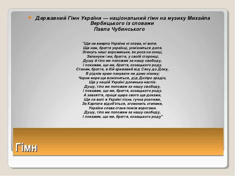 Гімн Державний Гімн України — національний гімн на музику Михайла Вербицького...