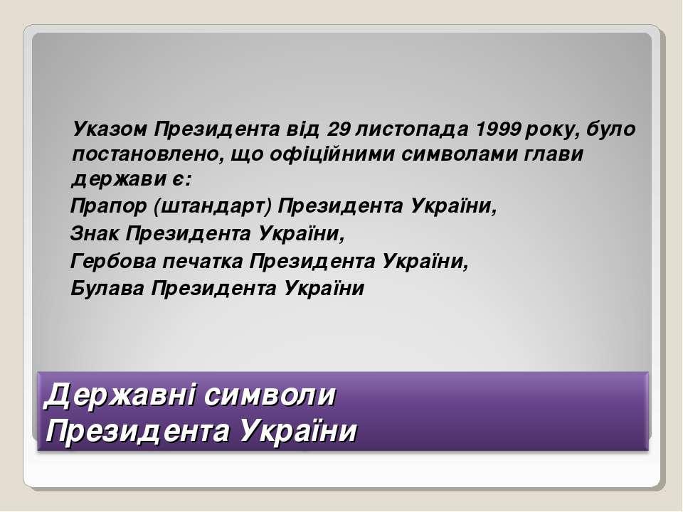 Указом Президента від 29 листопада 1999 року, було постановлено, що офіційним...