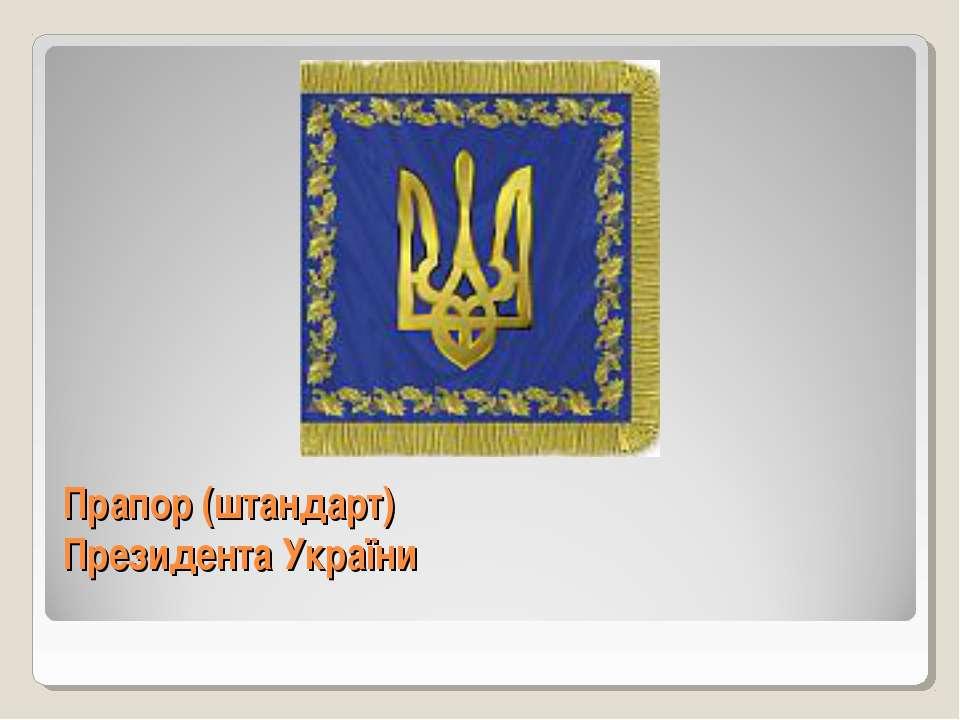 Прапор (штандарт) Президента України