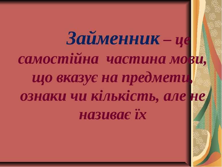 Займенник – це самостійна частина мови, що вказує на предмети, ознаки чи кіль...