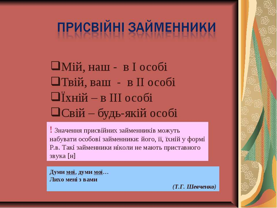 Мій, наш - в І особі Твій, ваш - в ІІ особі Їхній – в ІІІ особі Свій – будь-я...
