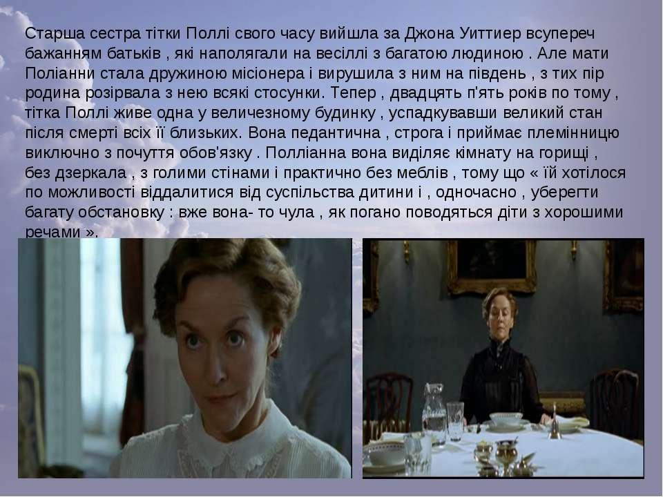 Старша сестра тітки Поллі свого часу вийшла за Джона Уиттиер всупереч бажання...