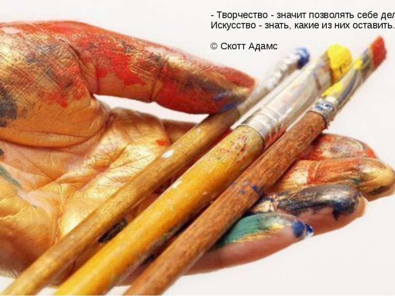 - Творчество - значит позволять себе делать ошибки. Искусство - знать, какие ...