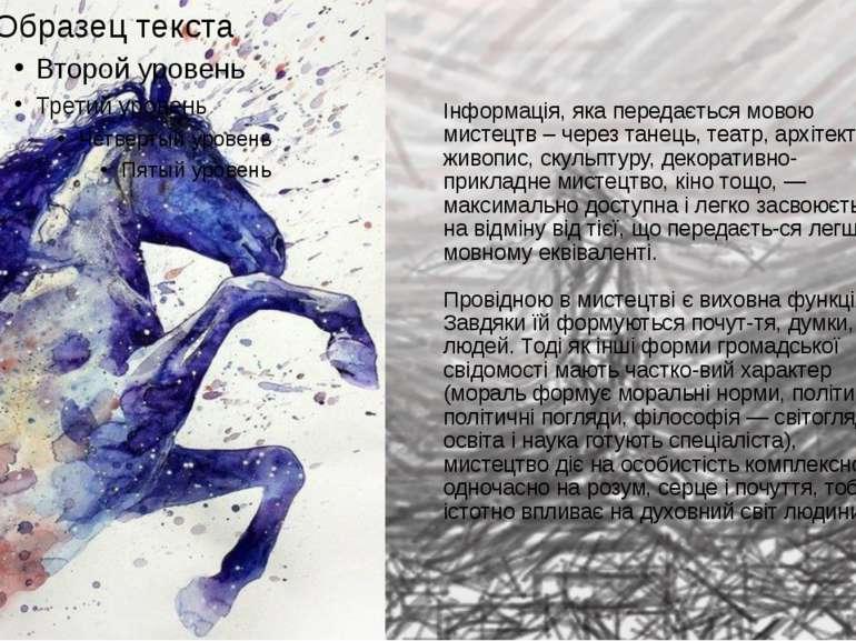 Інформація, яка передається мовою мистецтв – через танець, театр, архітектуру...