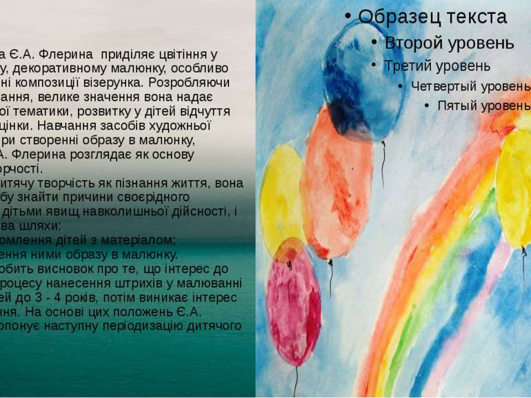 Велика увага Є.А. Флерина приділяє цвітіння у предметному, декоративному малю...
