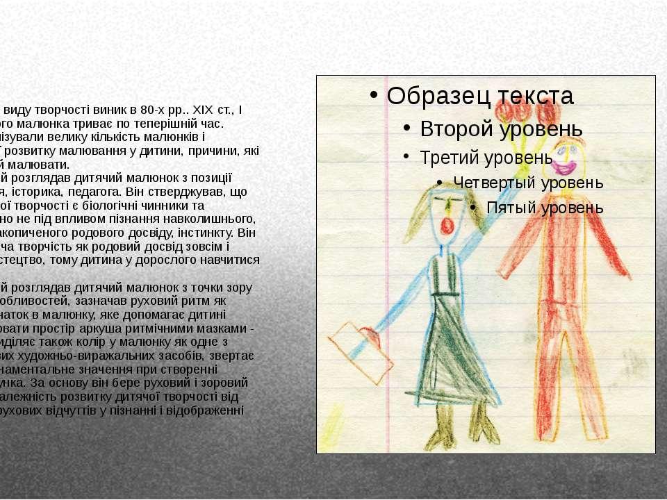 Інтерес до цього виду творчості виник в 80-х рр.. XIX ст., І вивчення дитячог...