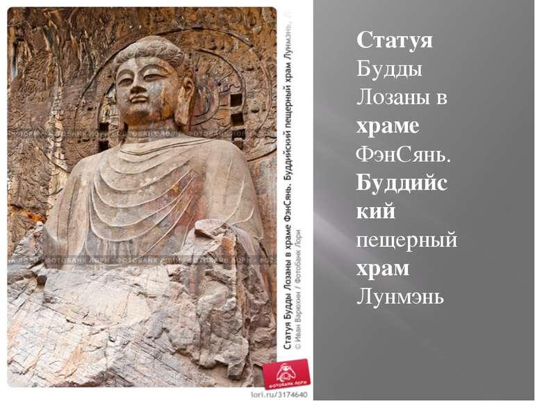 Статуя Будды Лозаны в храме ФэнСянь. Буддийский пещерный храм Лунмэнь