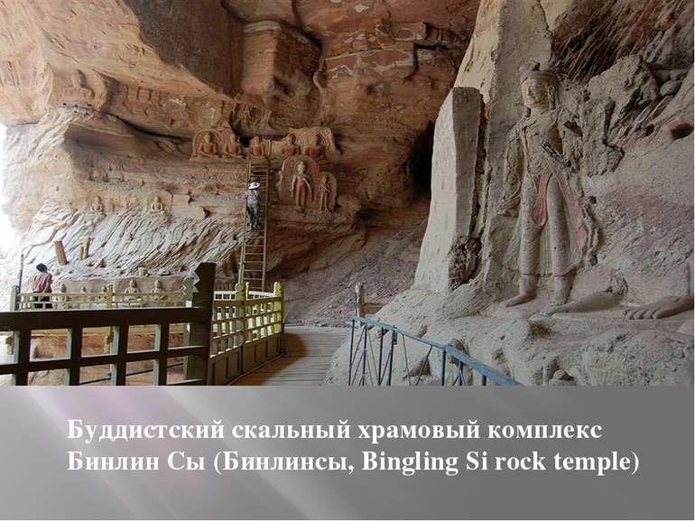 Буддистский скальный храмовый комплекс Бинлин Сы (Бинлинсы, Bingling Si rock ...
