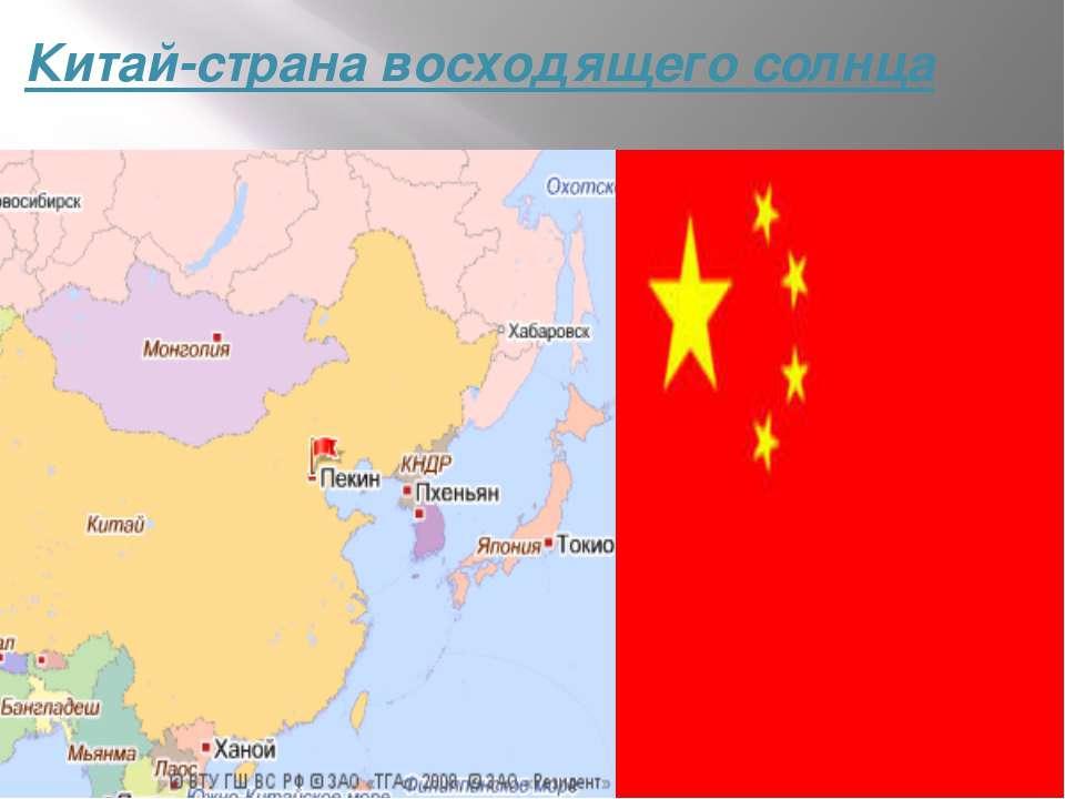 Китай-страна восходящего солнца