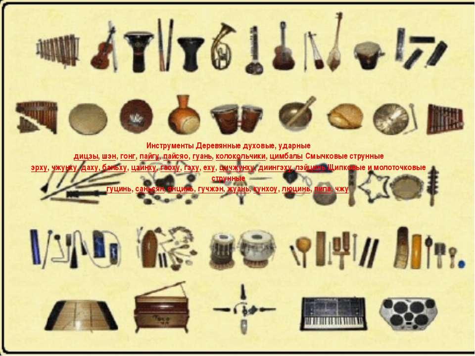Инструменты Деревянные духовые, ударные дицзы, шэн, гонг, пайгу, пайсяо, гуан...