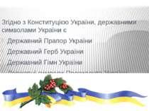 Згідно з Конституцією України, державними символами України є Державний Прапо...