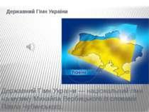 Державний Гімн України Державний Гімн України — національний гімн на музику М...