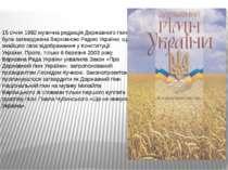 15 січня 1992 музична редакція Державного гімну була затверджена Верховною Ра...