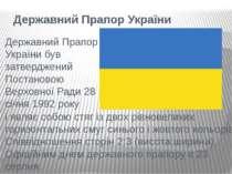 Державний Прапор України Державний Прапор України був затверджений Постановою...
