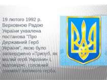 """19 лютого 1992 р. Верховною Радою України ухвалена постанова """"Про Державний Г..."""