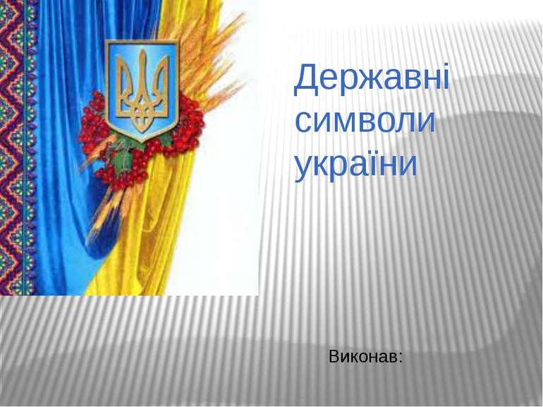 Державні символи україни Виконав: