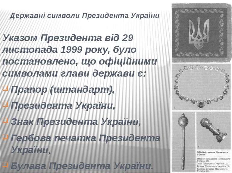 Державні символи Президента України Указом Президента від 29 листопада 1999 р...