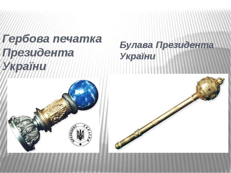 Булава Президента України Гербова печатка Президента України