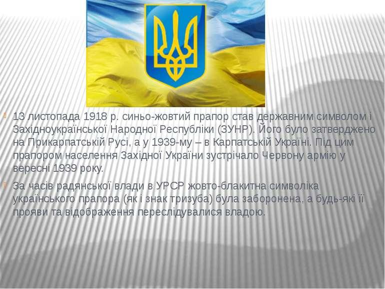 13 листопада 1918 р. синьо-жовтий прапор став державним символом і Західноукр...