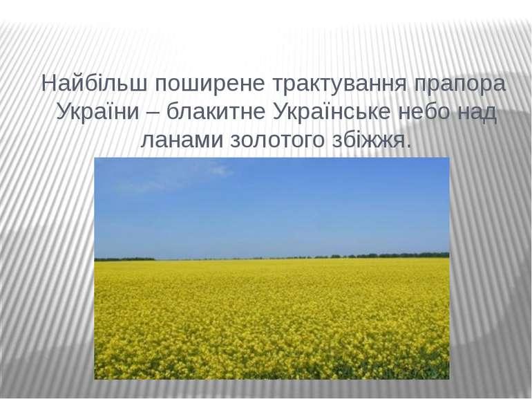 Найбільш поширене трактування прапора України – блакитне Українське небо над ...