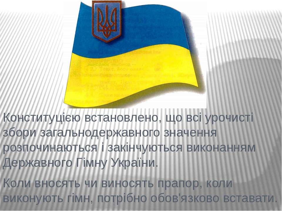 Конституцією встановлено, що всі урочисті збори загальнодержавного значення р...