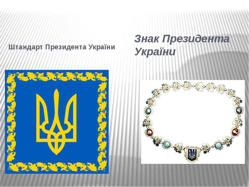 Штандарт Президента України Знак Президента України