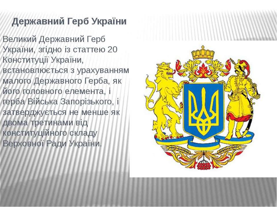 Державний Герб України Великий Державний Герб України, згідно із статтею 20 К...