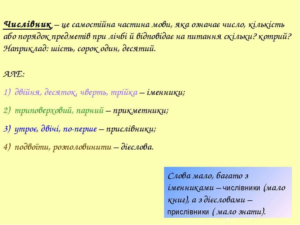 Числівник – це самостійна частина мови, яка означає число, кількість або поря...