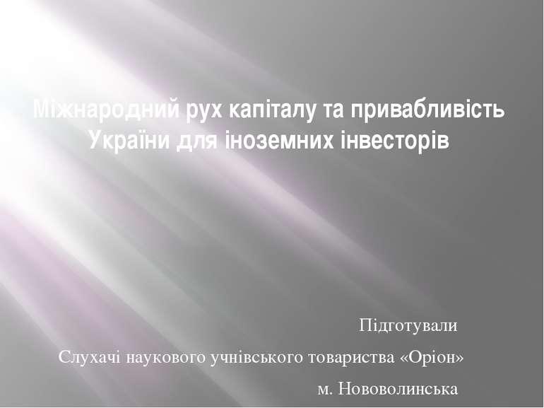 Міжнародний рух капіталу та привабливість України для іноземних інвесторів Пі...