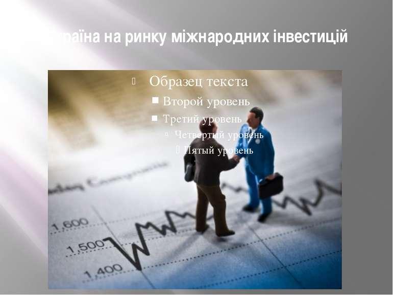 Україна на ринку міжнародних інвестицій