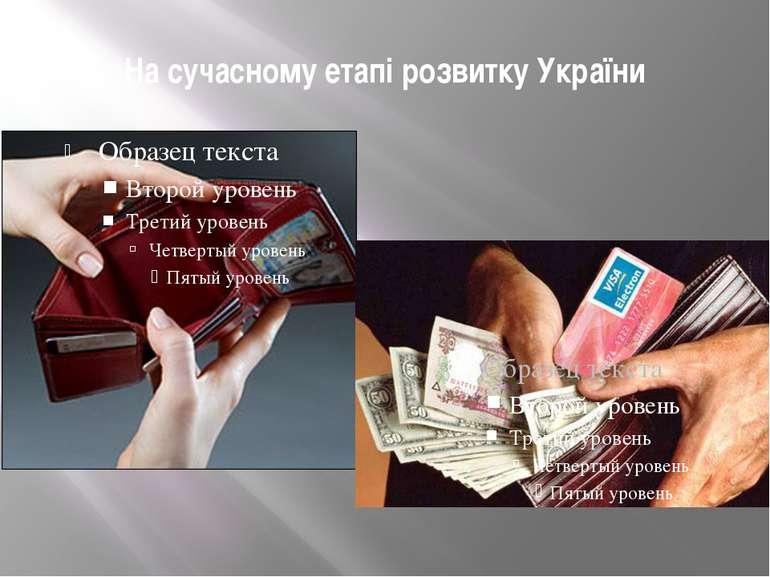 На сучасному етапі розвитку України