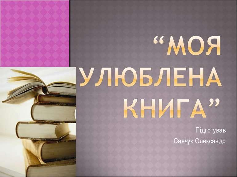 Підготував Савчук Олександр