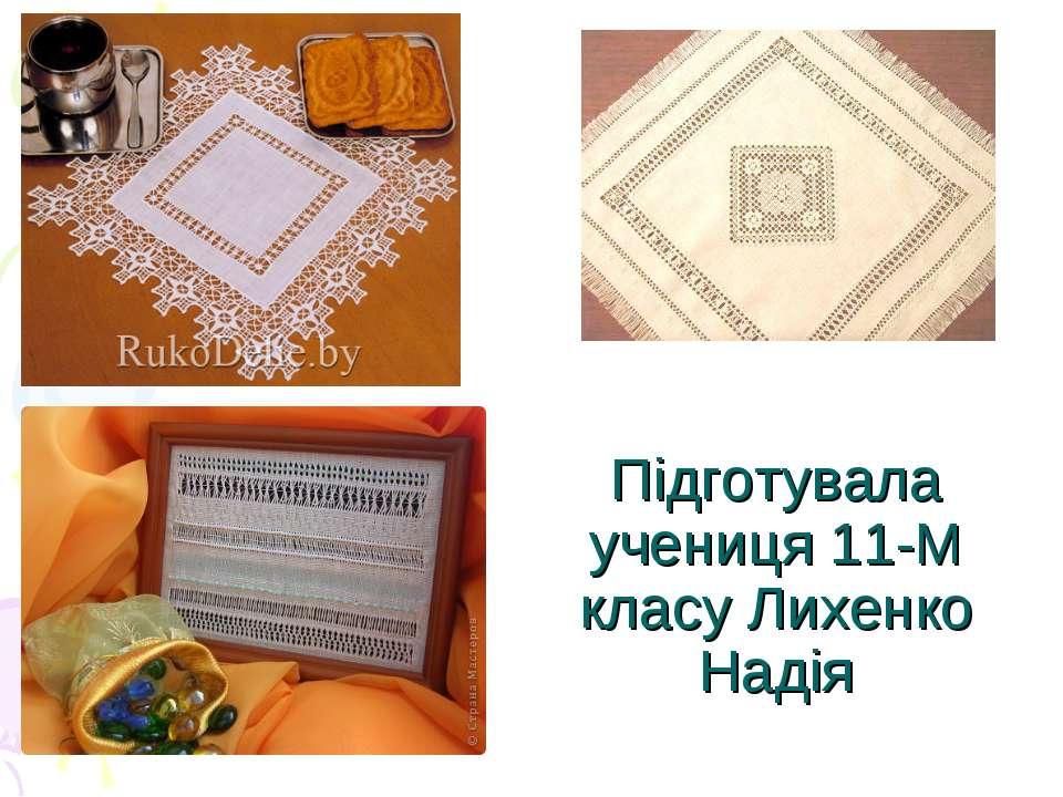 Підготувала учениця 11-М класу Лихенко Надія